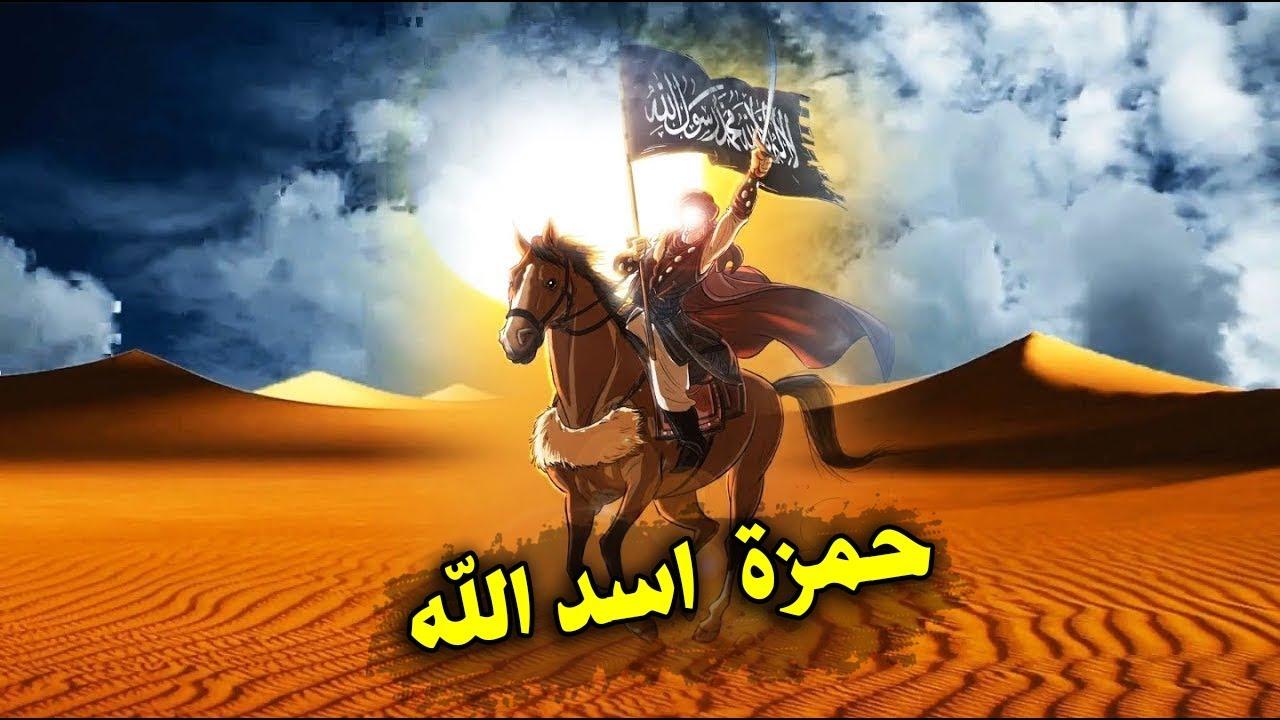 ما هي قصة أسد الله حمزه بن عبد المطلب