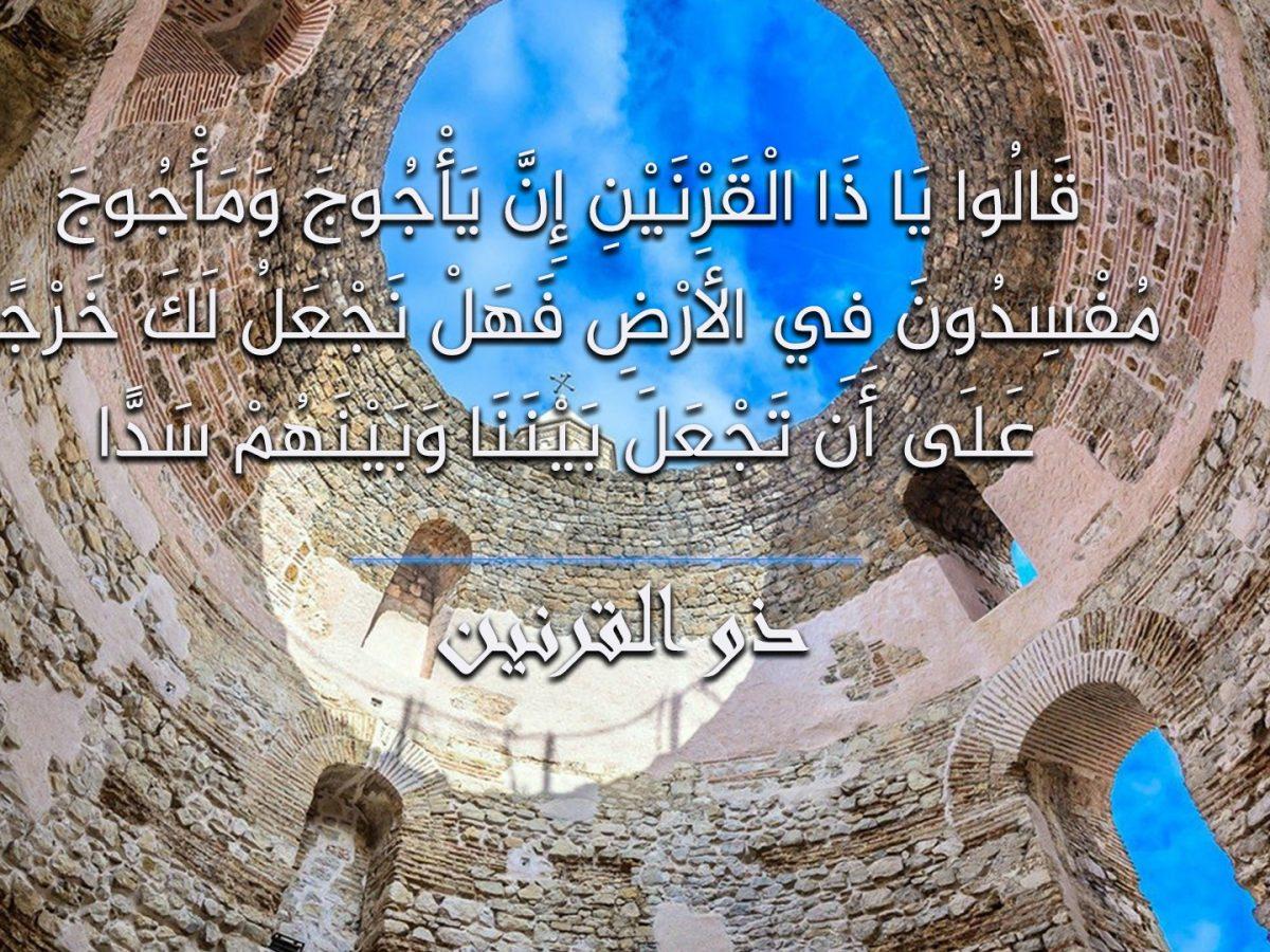 ذو القرنين فى القران الكريم كتاب الله عزّ وجل