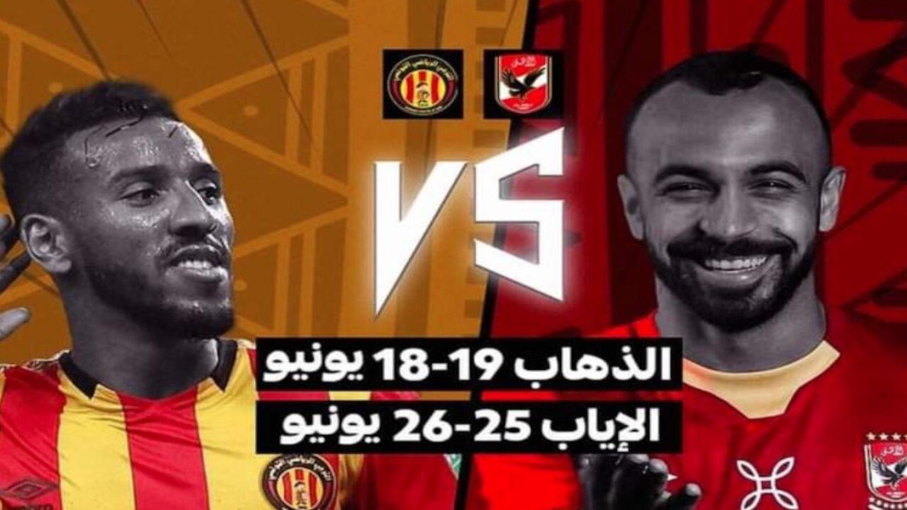 موعد مباراة الأهلي والترجي ضمن ذهاب نصف نهائي دوري أبطال إفريقيا
