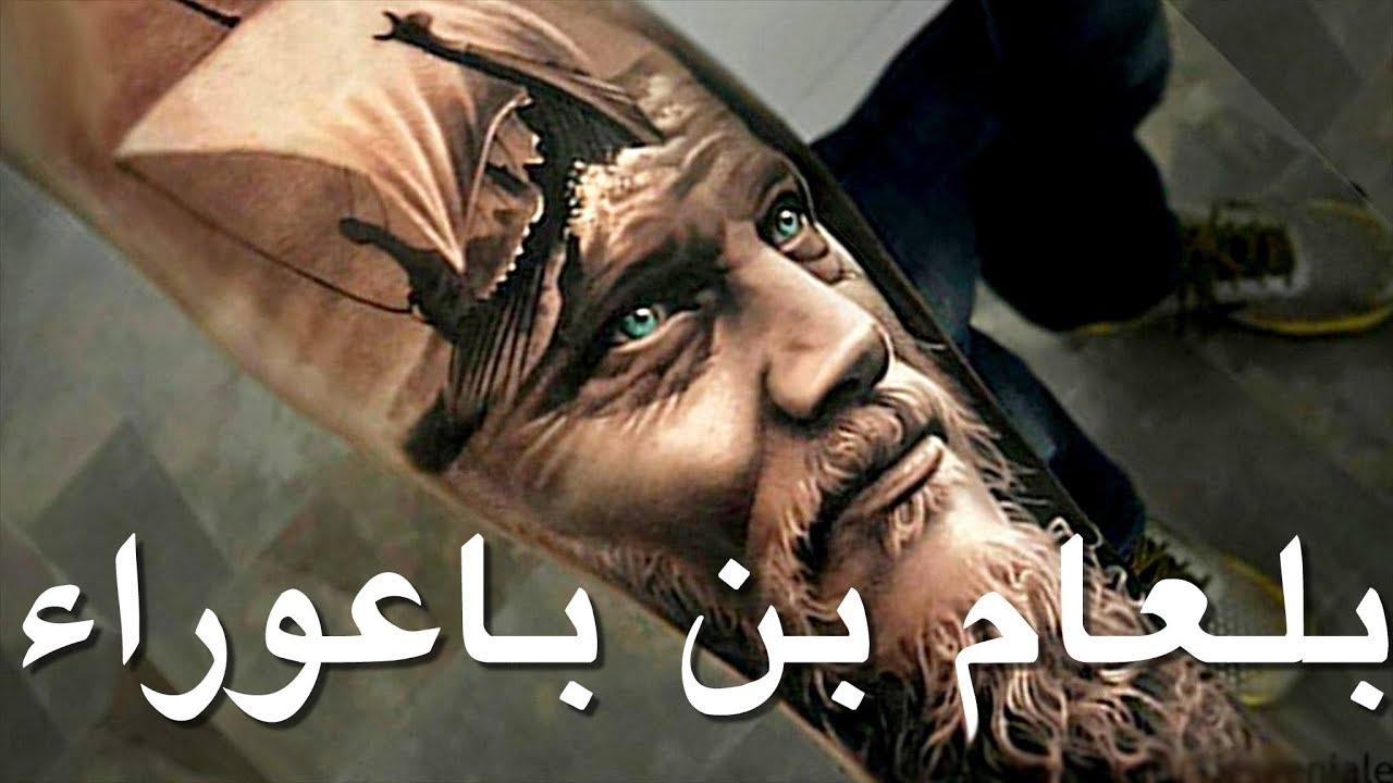 قصة بلعام بن باعوراء من أغرب قصص القرآن