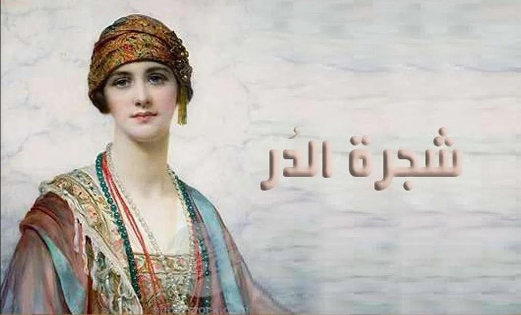 قصة شجرة الدر | الجارية التي أصبحت سلطانة لمصر