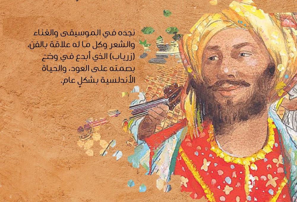 """قصة مبتكر فن الإتيكيت في العالم … الحسن علي بن نافع """" زرياب """""""