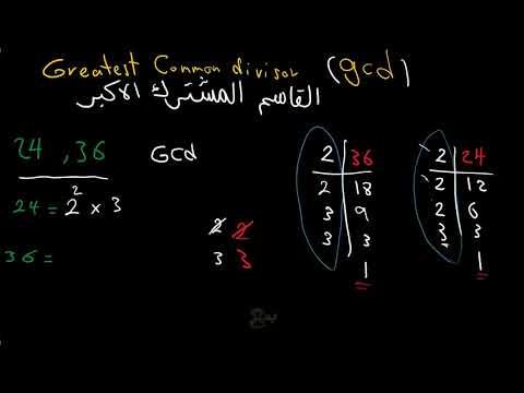 كيفية حساب القاسم المشترك الأكبر لثلاثة أرقام