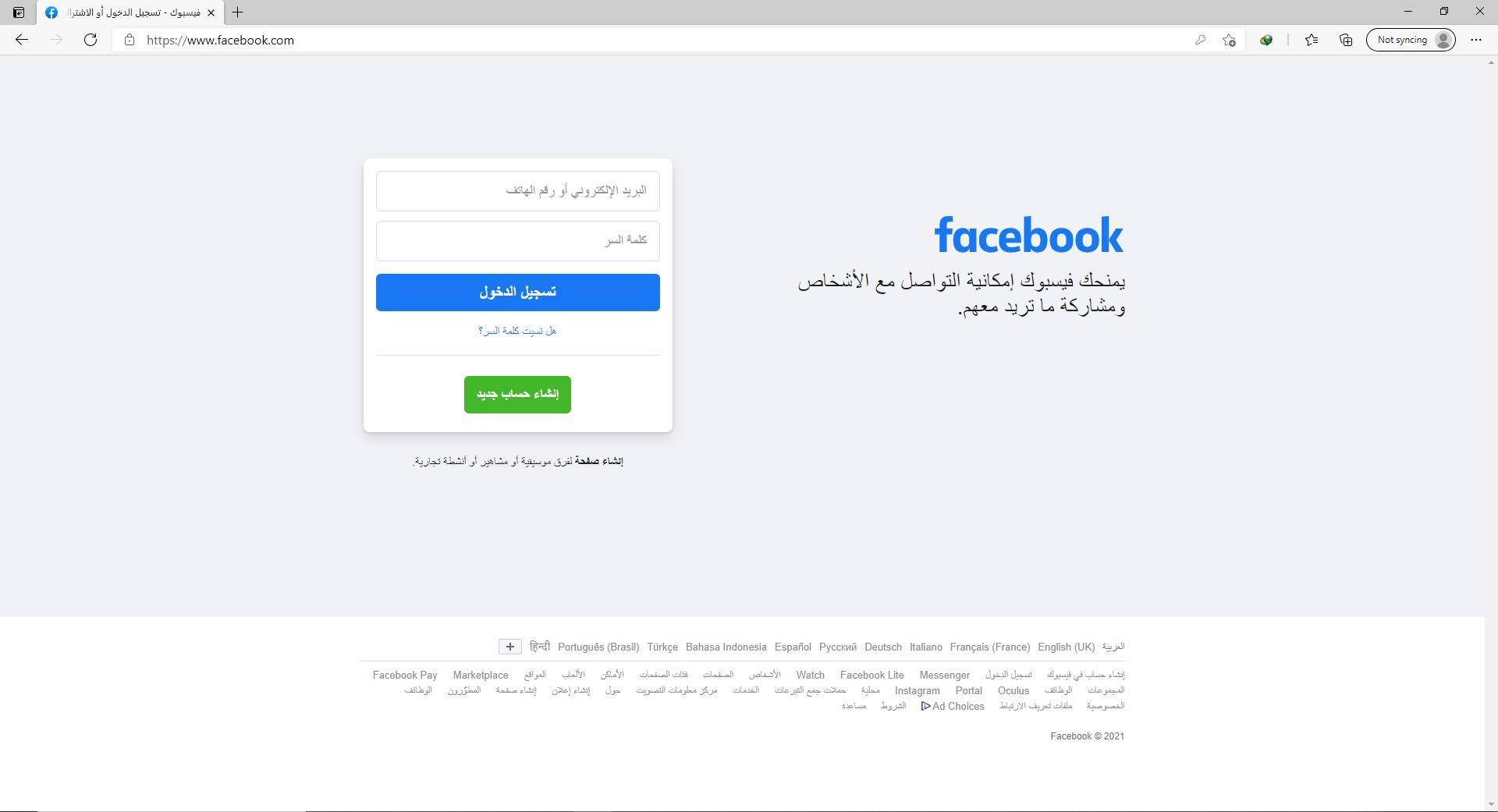 طريقة إنشاء حساب فيس بوك عن طريق المتصفح ( كمبيوتر او لاب توب )