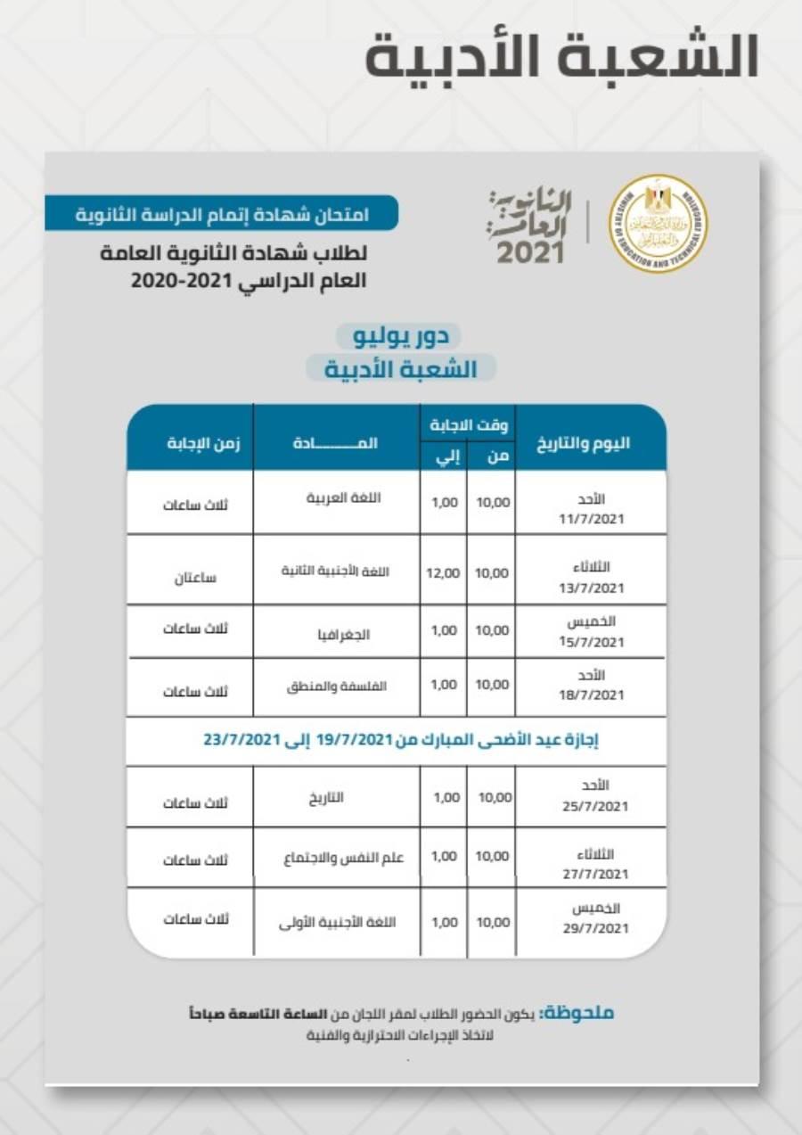 جدول امتحانات الثانوية العامة للشعبة الادبية