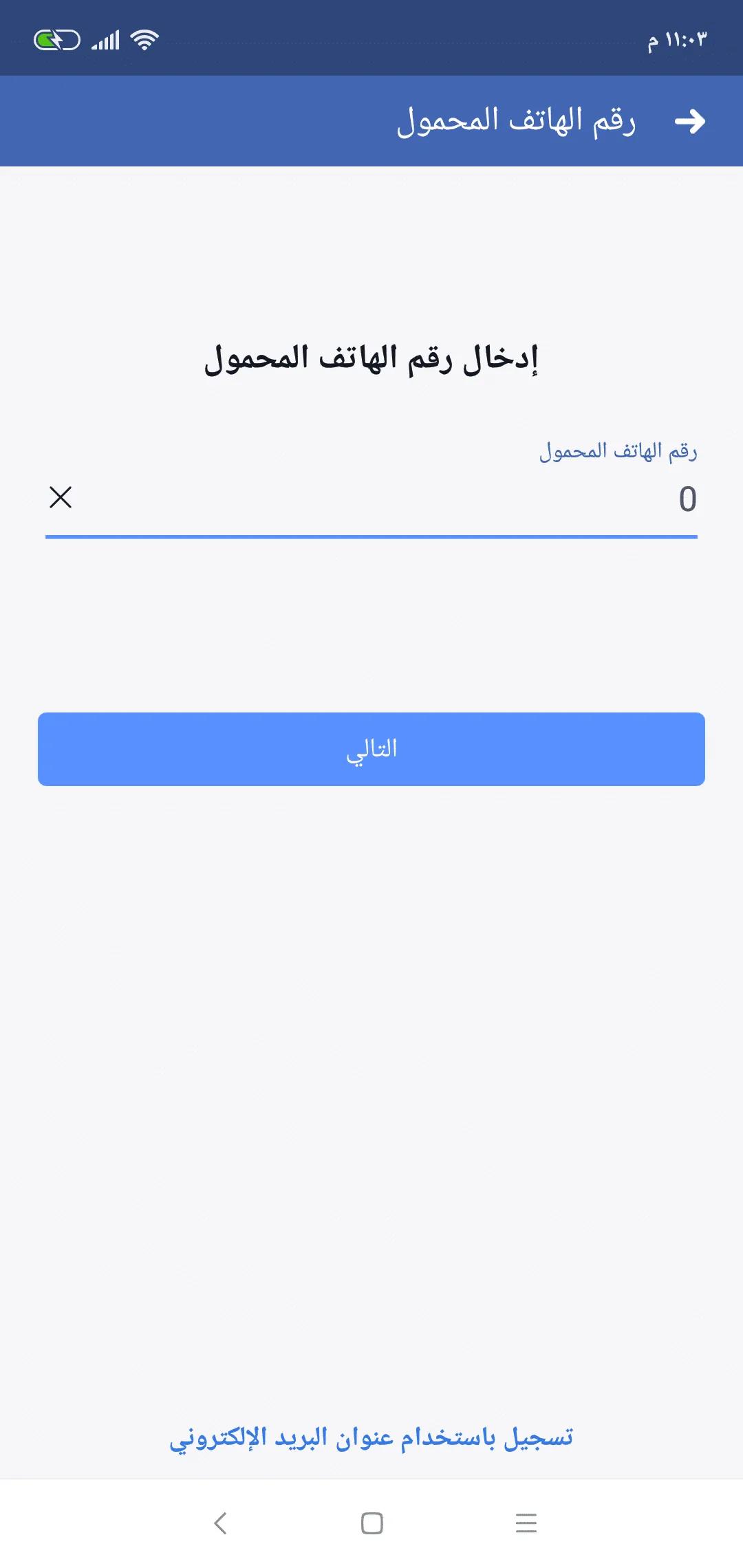 طريقة إنشاء حساب فيس بوك برقم الهاتف