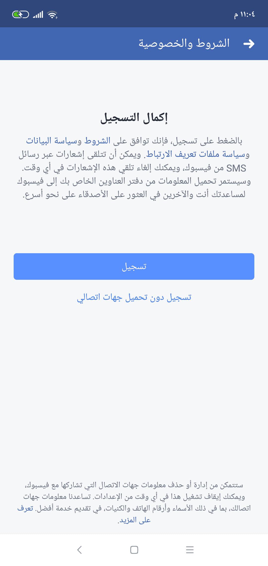 اكمال تسجيلك علي فيسبوك
