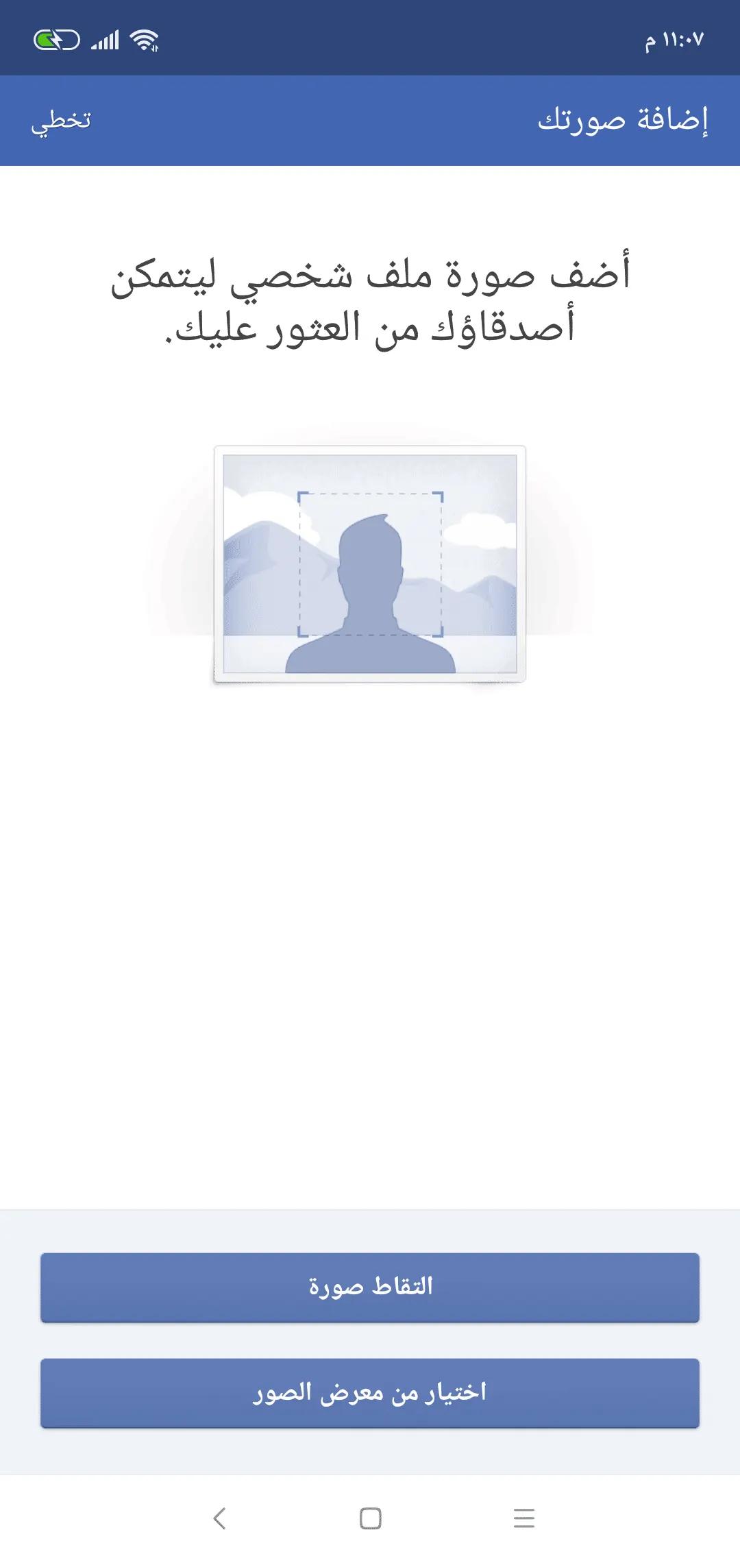 اضافة صورة ملف شخصي علي فيسبوك