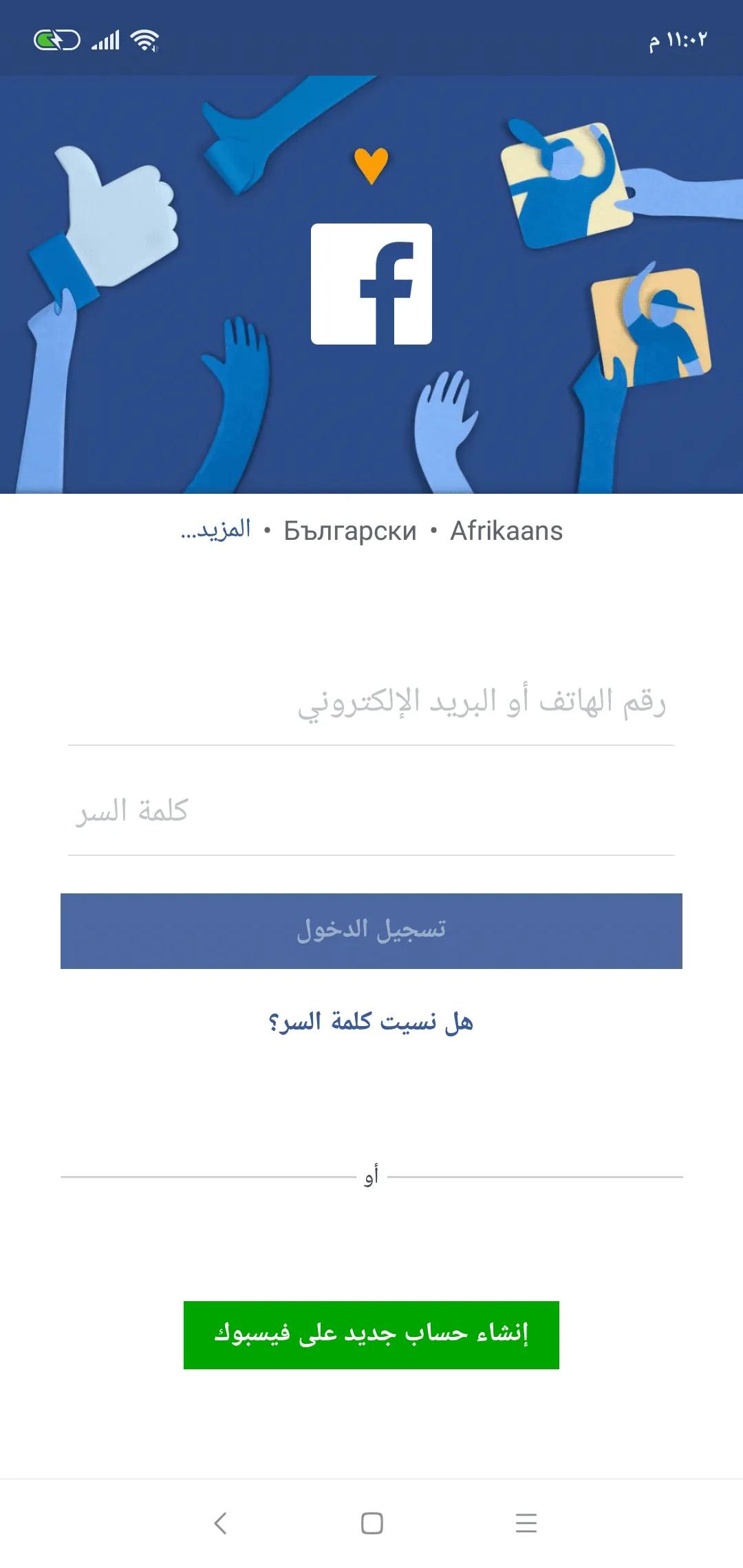 2- فتح تطبيق فيس بوك وبدأ خطوات إنشاء حساب فيس بوك جديد