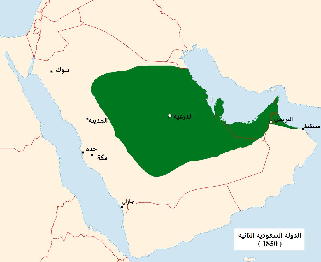 متى انتهت الدولة السعودية الثانية وأسباب سقوطها
