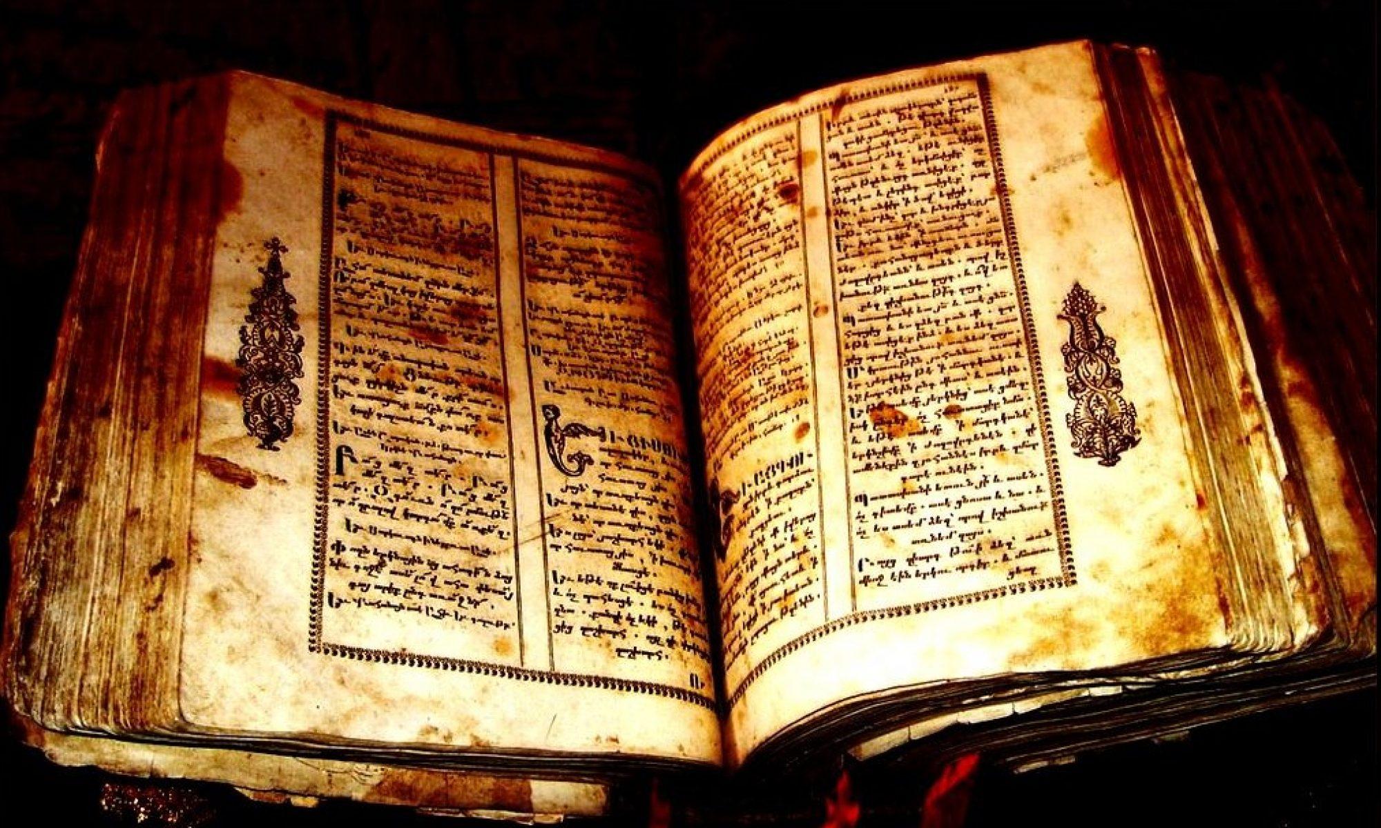 كتاب اينوخ