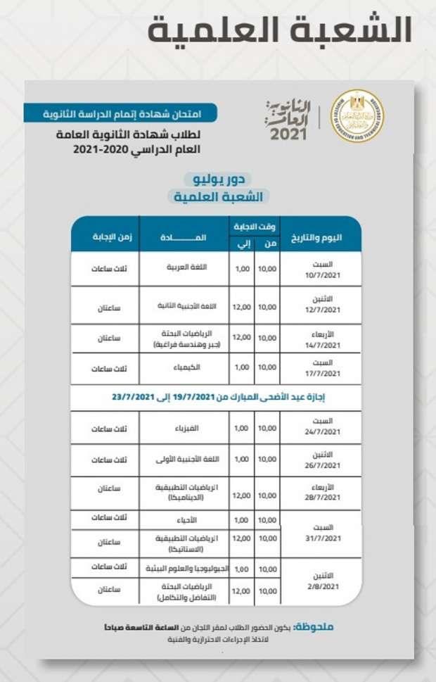 جدول امتحانات الثانوية العامة للشعبة العلمية