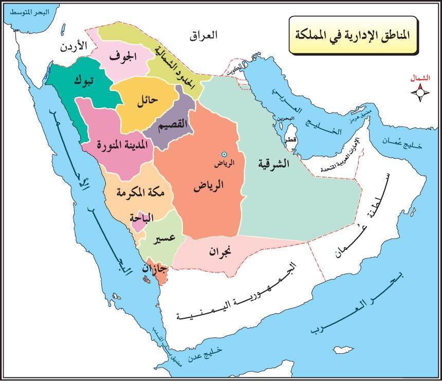 الدولة السعودية الثالثة ( المملكة العربية السعودية )