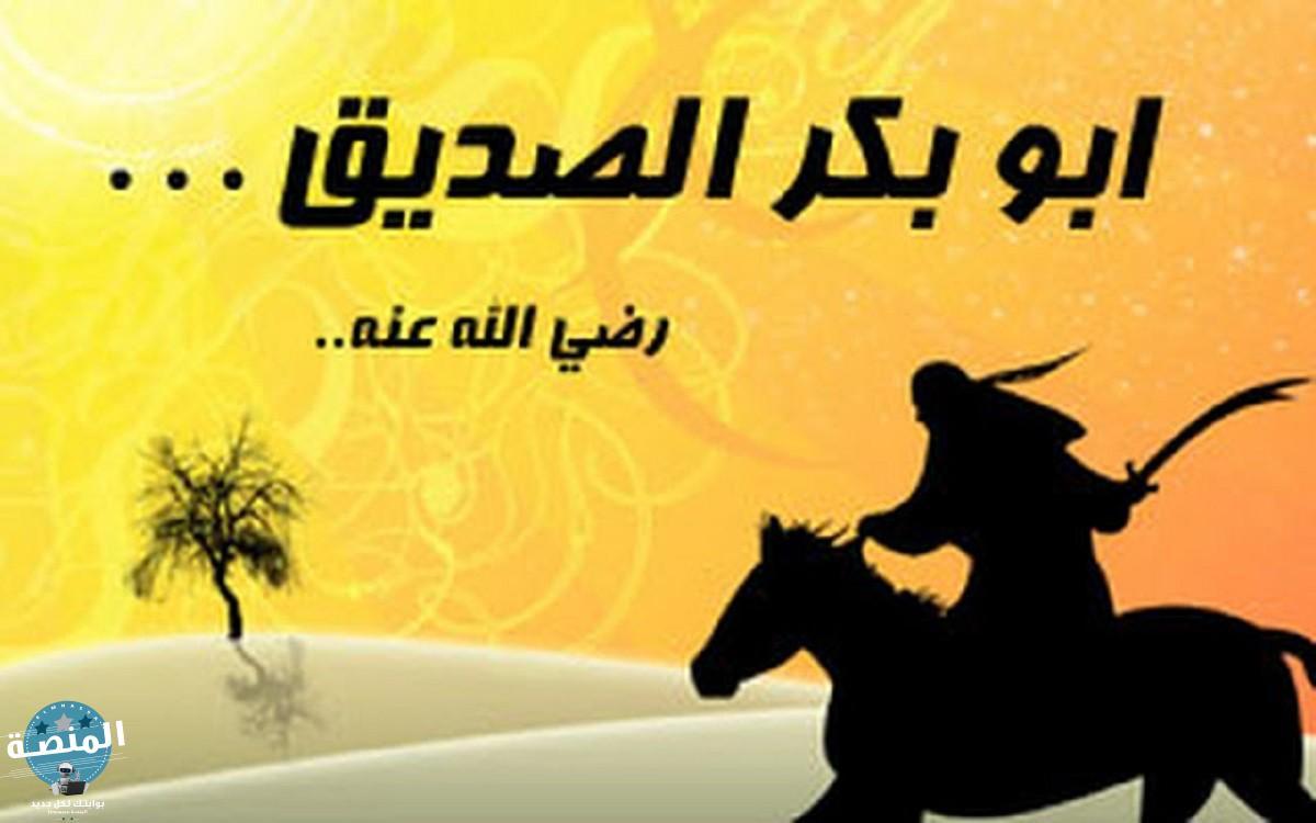 قصة خلافة أبو بكر الصديق