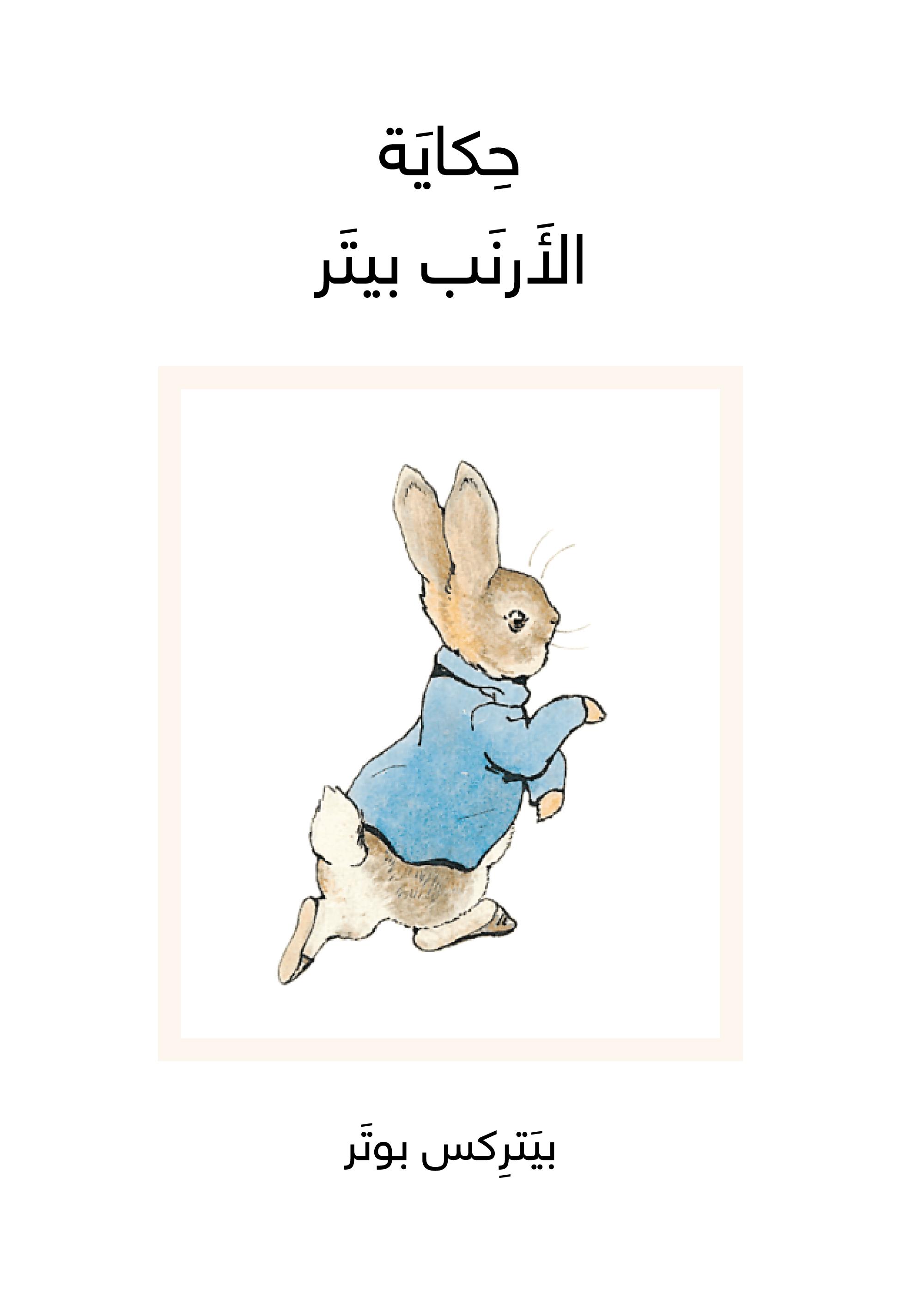 كاتب قصة الأرنب بيتر