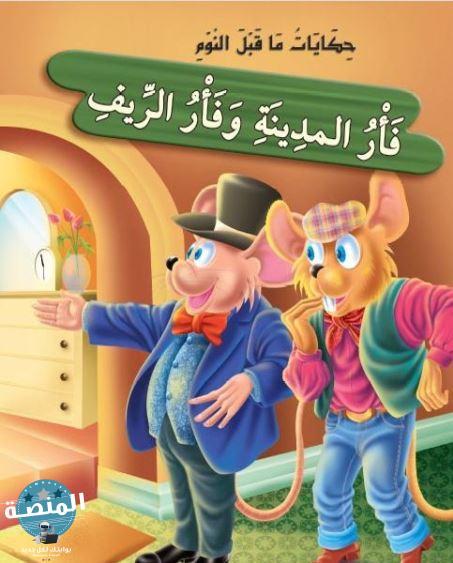قصة فأر المدينة وفأر الريف