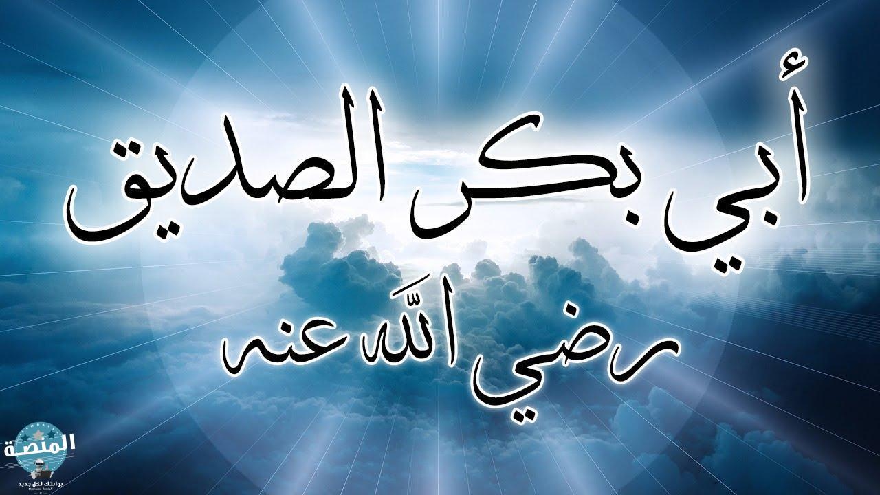 إسلام أبو بكر الصديق