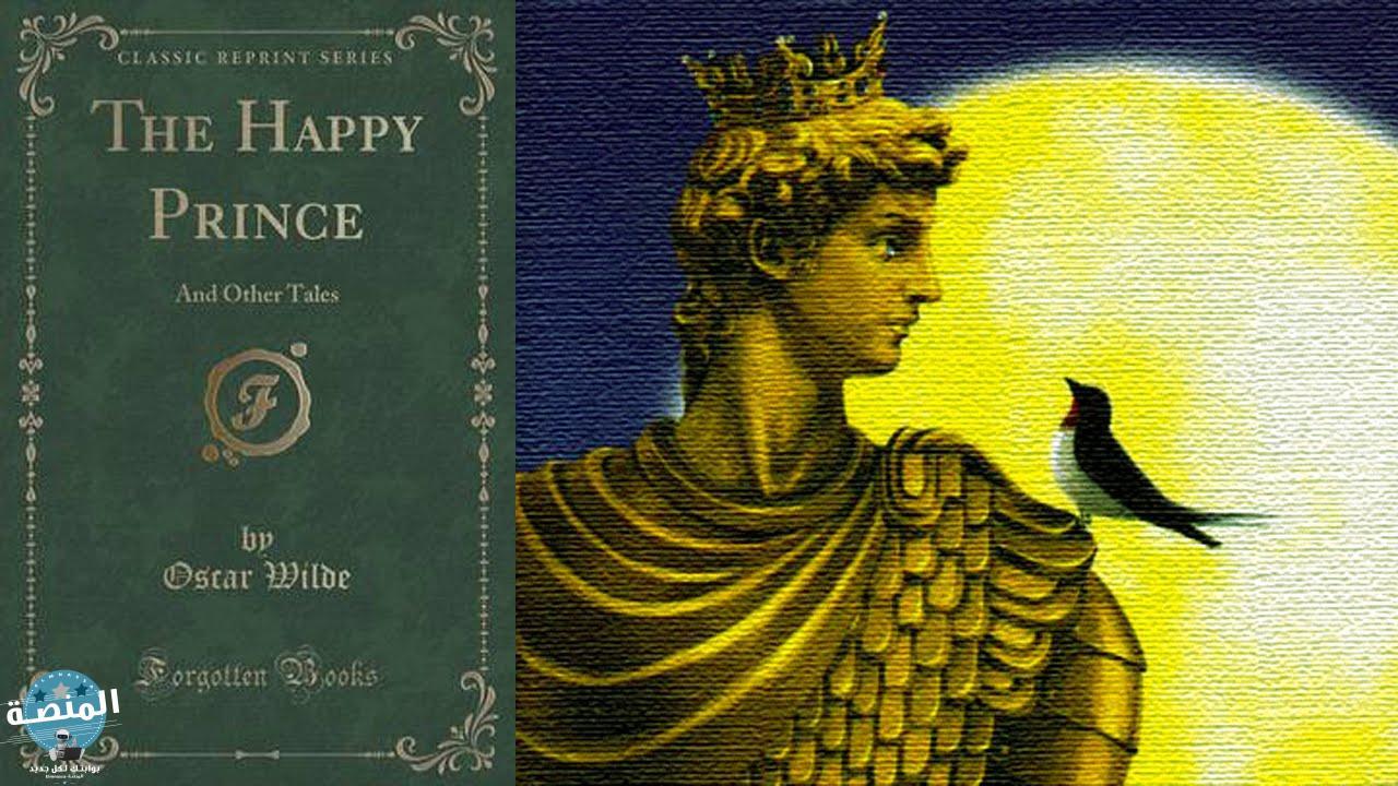 قصة الأمير السعيد أفضل قصص الأطفال