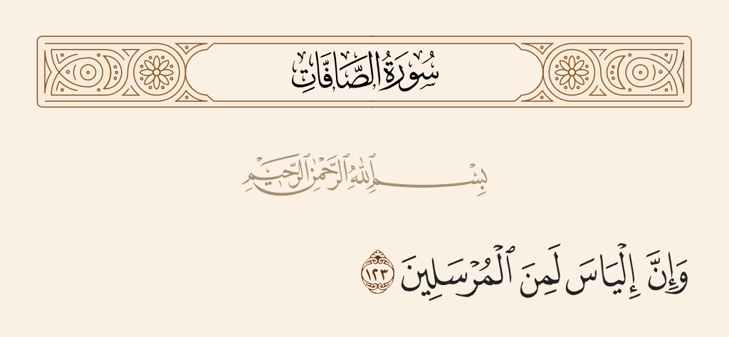 مواضع ذكر النبي إلياس في القرآن الكريم