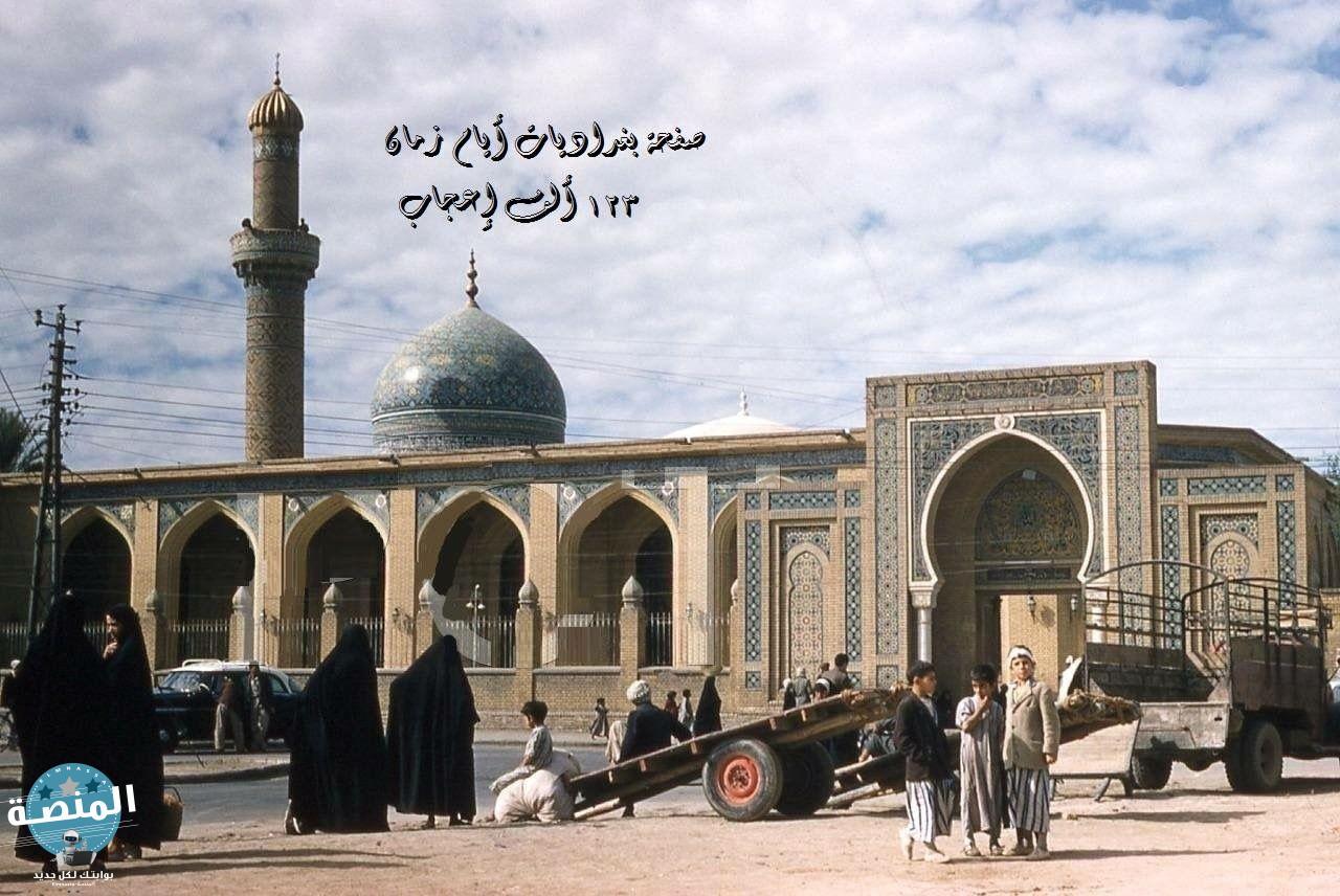 الدين في العراق
