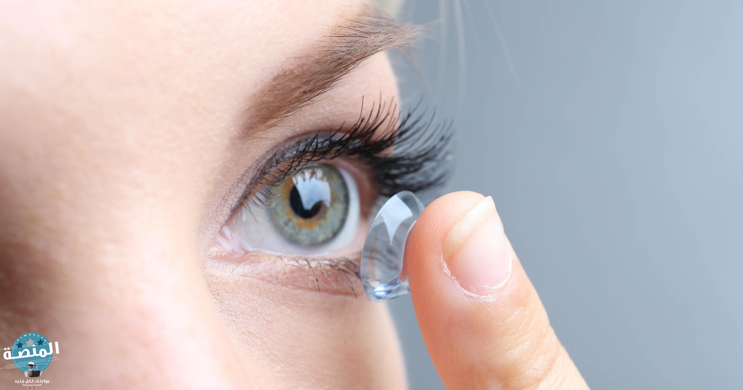 أضرار العدسات اللاصقة علي العين