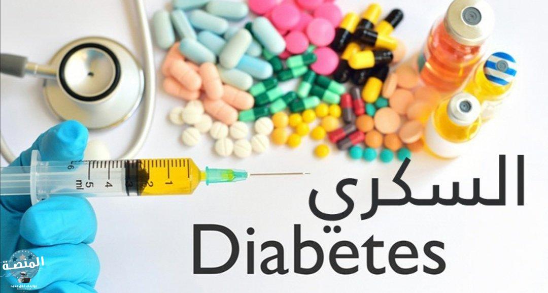 مرض السكر النوع الأول