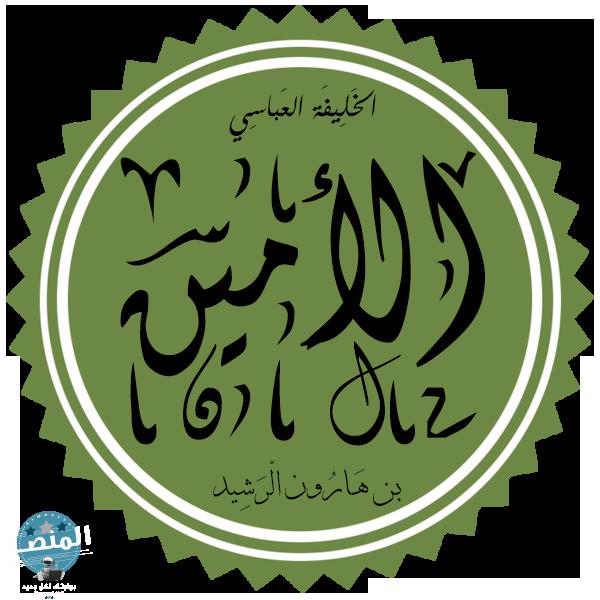الأمين خلفاء بني عباس
