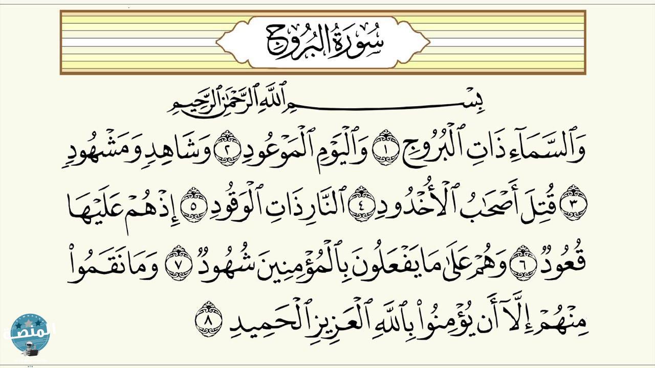 قصة أصحاب الأخدود في القرآن الكريم