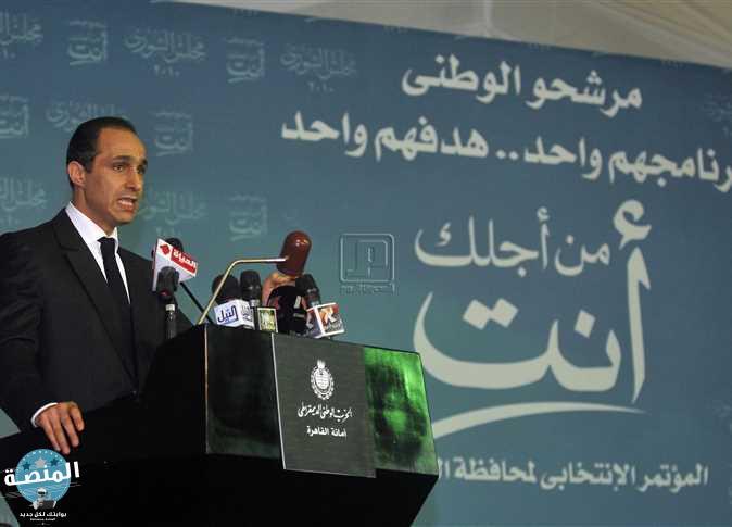 الحياة السياسية في عهد مبارك
