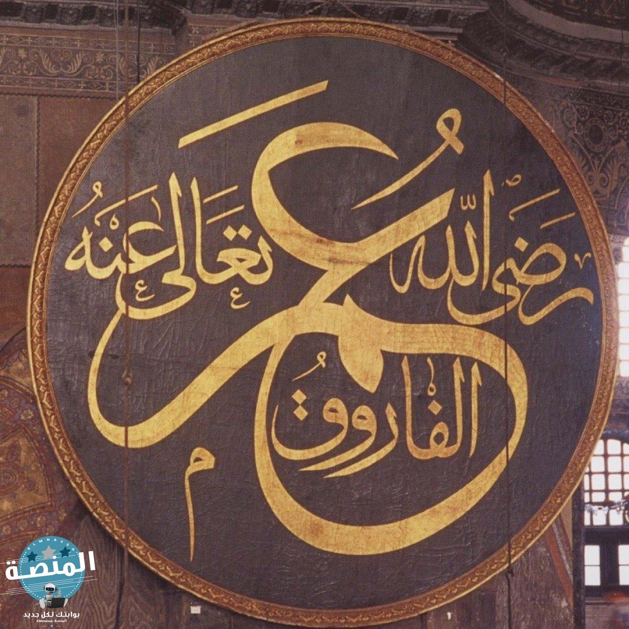 السورة التي أسلم بسببها عمر بن الخطاب
